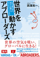 『世界を動かすアブローダーズ ~日本を飛び出し、海外で活躍するビジネスパーソンたち~』(ダイヤモンド社)